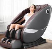 樂爾康L8太空艙按摩椅家用全身全自動老人豪華電動小型按摩器     名購居家