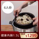 限時特價【健康內鍋】1.5L 適用大同電鍋6人份