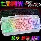 有線鍵盤 背光游戲鍵盤吃雞LOL臺式機筆記本電腦機械手感辦公家用靜音網吧網咖YYJ 青山市集