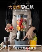 多樂榨汁機干磨多功能家用全自動新款料理機水果榨果汁機輔食果蔬CY『韓女王』