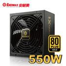 保銳 ENERMAX 金牌  550W 電源供應器 金緻冰核II ERX550AWT