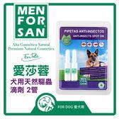 【力奇】愛莎蓉 天然犬用驅蟲滴劑2管(0648)-320元 可超取(J001D07-1)