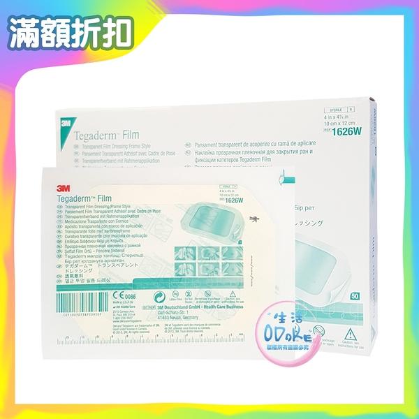 3M 防水透氣敷料 中大傷口專用 (10x12cm) 50片/盒 透明敷料 OP-Site【生活ODOKE】