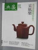 【書寶二手書T9/雜誌期刊_PAE】典藏古美術_310期_采風樂-揚州傳統藝術的昔與今