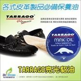 TARRAGO頂級皮革貂油 質地細緻皮革油 防水 亮光 滋潤 修護 皮件皮包皮夾皮沙發公事包皮鞋 LaoMeDea