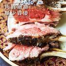 【超值免運】紐西蘭頂級小牛OP肋排2包組(500公克/1包)