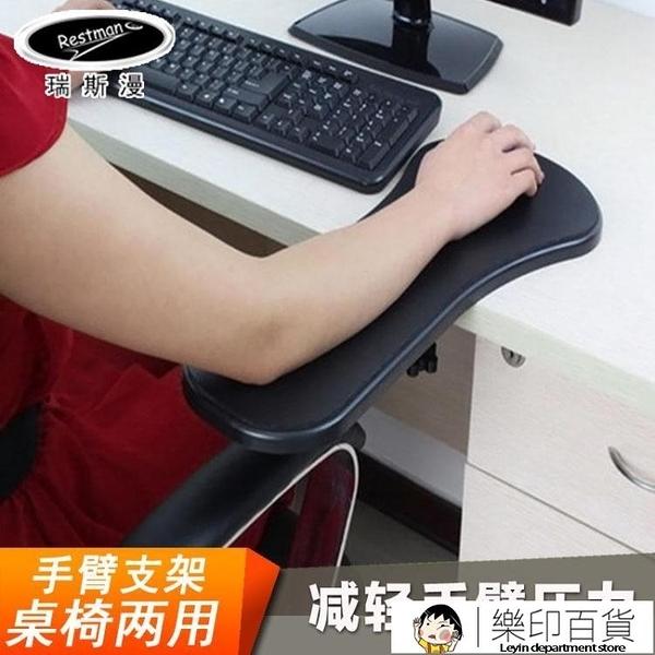 手托架鼠標護腕墊肘托臂托手臂支架桌椅兩用辦公電腦桌手托板 樂印百貨