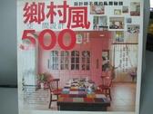 【書寶二手書T3/設計_HLR】設計師不傳的私房秘技-鄉村風空間設計500_麥浩斯