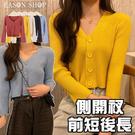 EASON SHOP(GQ2566)百搭糖果色坑條紋短版前短後長側開衩彈力排釦V領開衫長袖毛衣針織衫外套女上衣服