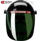 防護面罩電焊面罩氬弧焊工焊接防護高溫眼鏡面具防紫外線面屏焊帽 【時髦新品】