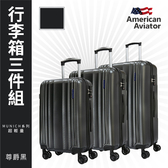 【American Aviator】Munich慕尼黑系列-碳纖紋超輕量抗刮行李箱 超值三件組(尊爵黑)多色可選