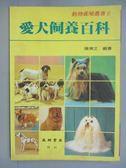 【書寶二手書T1/寵物_IRH】愛犬飼養百科_陳清文