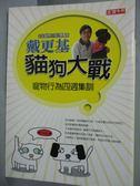 【書寶二手書T1/寵物_LMM】貓狗大戰-寵物行為四週集訓_戴更基