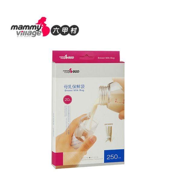 六甲村 母乳保鮮袋(冷凍袋)20入-250ml