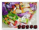 古意古早味 妞妞 綜合水果糖 水果軟糖 (3000公克/7種水果口味) 懷舊零食 喜糖 軟糖 糖果