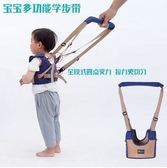 萬聖節快速出貨-學步帶嬰幼兒學走路寶寶嬰兒童透氣四季通用防勒防摔安全夏季薄款