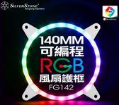 [地瓜球@] 銀欣 SilverStone FG142 RGB 14公分 風扇 護框 飾板 Addressable可編程