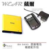 HTC BA S430 原廠電池【配件包】附正品保證卡,發票證明 HD mini T5555 Aria A6380 詠嘆機【BB92100】