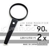 【日本I.L.K.】2x/90mm 日本製LED手持型放大鏡 #LE75