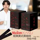 韓國 MAXIM麥心 KANU 孔劉經典...