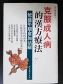 (二手書)克服成人病的漢方療法