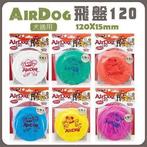 *KING WANG*AirDog A76飛盤-120