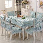 椅套 水芙蓉餐桌布椅套椅墊套裝茶幾布長方形歐式家用椅子套罩簡約現代【快速出貨八五折優惠】