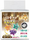 LED星星燈串-電池式