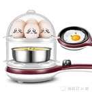 蒸蛋器 雙層插電煎蛋鍋小型煮蛋器煎雞蛋神器蒸蛋器自動斷電早餐機多功能