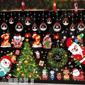 5折限購聖誕節裝飾品店鋪店面玻璃門貼紙櫥窗場景布置樹掛件聖誕老人雪花 萌萌小寵