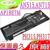 ACER AP18E7M 電池(原廠)-宏碁 Nitro 5 AN515 電池,Nitro 7 AN715,Helios 300 PH315 電池,Helios 300 PH317,4ICP4/69/90