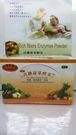 高纖蔬果酵素粉末(加強型)  12g(包...