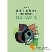 指彈吉他經典 2【嚴選中外名曲二十二首,精彩改編】