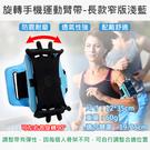 攝彩@旋轉手機運動臂帶-長款窄版淺藍 旋轉運動手機腕包 運動腕帶 跑步健身外送導航 運動手臂帶