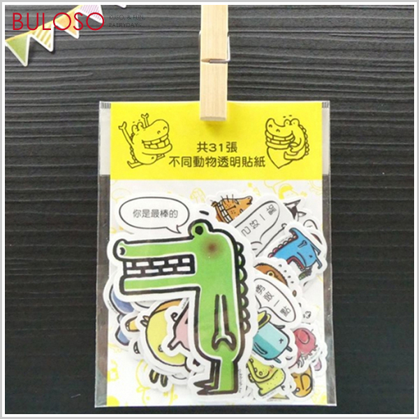 《不囉唆》傻笑鱷魚_動物貼紙包D組 卡片/鱷魚/日誌本/筆記/可愛/貼紙(不挑色/款)【A427278】
