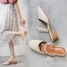 兩穿涼鞋2021年新款女夏時裝平底中跟包頭半拖鞋粗跟涼拖鞋子單鞋 小時光生活館