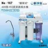 【龍門淨水】新淨安 400型RO逆滲透純水機(水質偵測自動沖洗) 50G 五道腳架式咖啡機淨水器台製(167)