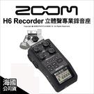 Zoom H6 Recorder 立體聲專業錄音座 同錄六音軌 公司貨【24期零利率】薪創數位
