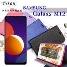 【愛瘋潮】三星 Samsung Galaxy M12 5G 冰晶系列隱藏式磁扣側掀皮套 手機殼 側翻皮套 可插卡 可站立
