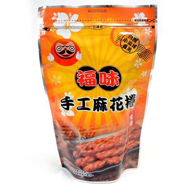 台灣【福味】手工麻花捲(黑糖) 200g