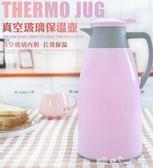 保溫壺 家用保溫壺四色可選家用保溫瓶大容量 熱水壺保溫 家用暖壺保暖瓶  潔思米