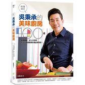 料理神手吳秉承的美味廚房─100道營養豐富、好入口料理,大人小孩都喜愛的極品家常