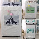 洗衣機罩 洗衣機罩防水亞麻上開 全自動小天鵝美的8公斤波輪防水罩 榮耀3c