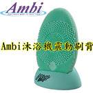 【Ambi沐浴機 沐浴刷背震動】原價980元 泡湯 足浴 沐浴機