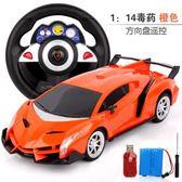 電動遙控車充電男孩遙控汽車兒童玩具車方向盤  百姓公館