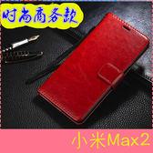 【萌萌噠】Xiaomi 小米 Max2  瘋馬紋保護套 皮紋側翻皮套 附掛繩 商務素面 支架插卡磁扣 手機套