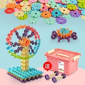 兒童雪花片動腦男女孩塑料拼插加厚大號智力寶寶益智積木拼裝玩具【八折下殺】