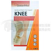 護膝 GoldenMed 針織軟鐵護膝 GO-7006