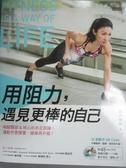 【書寶二手書T1/體育_YHY】用阻力,遇見更棒的自己:喚醒臀部_筋肉媽媽