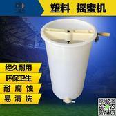 塑料搖蜜機蜜桶分離機搖糖打蜜取蜜機甩蜜蜂箱蜂具不銹鋼加厚 JD 一件免運